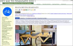Εσύ και το ποδήλατό σου(ιστοσελίδα με ενδιαφέρον υλικό για την κυκλοφοριακή αγωγή) Blog, Blogging