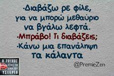 Διαβάζω ρε φίλε για να μπορώ - Ο τοίχος είχε τη δική του υστερία – Caption: @PremieZen Κι άλλο κι άλλο: Το καλό τώρα που είμαι… -Τι ωραία φωτογραφία… Το είμαι δουλειά… Κάποτε λέγαμε σε ποια… Επειδή έχω μείνει πολύ καιρό εκτός Αισιοδοξία είναι να είσαι στην Ελλάδα Μισθός σχωρέστον Αφεντικό αύριο θα αργήσω λίγο #premiezen