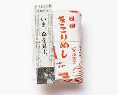 のこぎりで食べるお弁当。林業の現状をおいしく訴える、大分県日田市の「きこりめし」|ローカルニュース!(最新コネタ新聞)大分県 日田市|「colocal コロカル」ローカルを学ぶ・暮らす・旅する Japanese Packaging, Cool Packaging, Food Packaging Design, Packaging Design Inspiration, Brand Packaging, Coffee Packaging, Bottle Packaging, Product Packaging, Eco Design