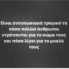 Words Quotes, Me Quotes, Funny Quotes, Sayings, Inspiring Quotes About Life, Inspirational Quotes, True Feelings, Greek Quotes, Funny Pins
