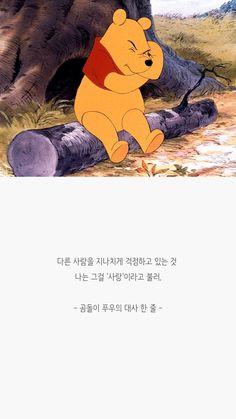 세상을 즐겁게 피키캐스트 Korean Words Learning, Korean Language Learning, Korean Text, Korean Letters, Korean Quotes, Reading Practice, Learn Korean, Film Books, Disney Quotes