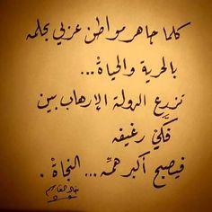 كلما جاهر مواطن عربي بحلمه بالحرية والحياة .. تزرع الدولة الإرهاب بين فكي رغيفه .. فيصبح أكبر همه .. النجاة