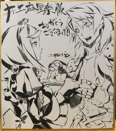 セブンスドラゴンⅢキャスト&スタッフ様への色紙 [39]