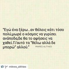 Χμμ... #greek #quotes