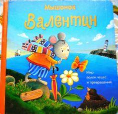 """Детская книжная полка: """"Мышонок Валентин"""""""