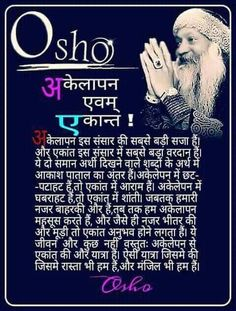 Strong Quotes, Faith Quotes, Life Quotes, Chankya Quotes Hindi, Quotations, Spiritual Messages, Spiritual Quotes, Dreams Come True Quotes, Osho Love