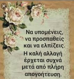 Everything Happens For A Reason, Greek Quotes, Orthodox Icons, Good Vibes, Letter Board, Lettering, Shit Happens, Reading, Books