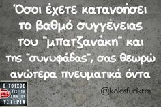 Funny Greek Quotes, Sarcastic Quotes, Funny Quotes, Words Quotes, Sayings, Funny Statuses, Try Not To Laugh, Stupid Funny Memes, Funny Stuff