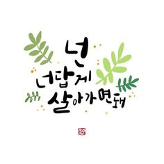 감성작업실1986 Wise Quotes, Famous Quotes, Qoutes, Doodle Lettering, Typography, Korean Quotes, Overlays Picsart, Persian Quotes, Bullet Journal Inspiration
