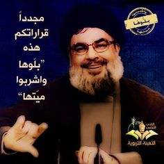 "Sayyid hassan statement after After the EU has put down Hezbollah on the "" terrorist list"""