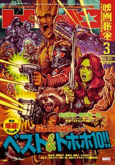 Guardians of the Galaxy ROCKIN/' JELLY BEAN ART POSTER JAPAN ARTIST NEW LIMITED!