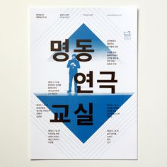 Poster series for the Myeongdong Theater. February 2012 by Studio fnt. 'Studio fnt' is a design studio that works on prints, identities, interactive/digital media, typeface design, media art collaborations and more. Founded in 2006 and based in Seoul, Korea, studio fnt launched in 2010 fnt press, a publisher of books and other material regarding design, art and anything inventive.
