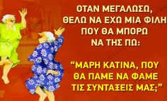 See related links to what you are looking for. Funny Greek Quotes, Cute Quotes, Funny Images, Friendship, Cards, Minions, Funny Things, Olympics, Articles