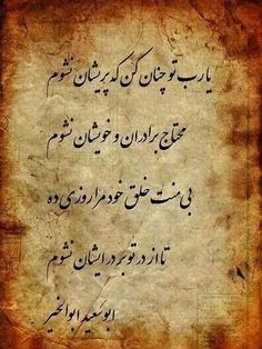 Quran Quotes Inspirational, Rumi Quotes, Poem Quotes, Persian Language, Persian Poetry, Good Sentences, Boxing Quotes, Persian Quotes, Deep Thought Quotes