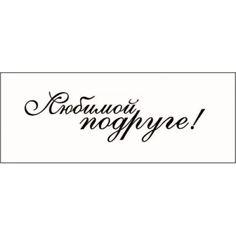 """Скрап-клуб Фантазия: надписи на тему""""Дружба"""""""