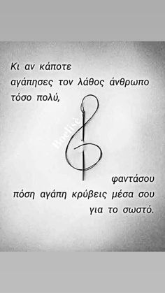 Α ρε Κουλίτσα!!!! Greek Quotes, Sad Quotes, Woman Quotes, Life Quotes, Romantic Mood, Greek Words, Live Laugh Love, Love Quotes For Him, Deep Thoughts