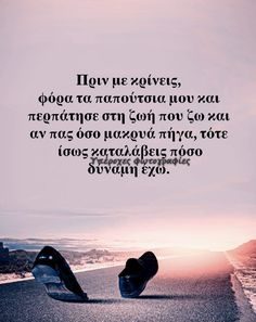 Amazing Quotes, Best Quotes, Love Quotes, Greek Quotes, Picture Quotes, Quotes To Live By, Psychology, My Life, Poetry