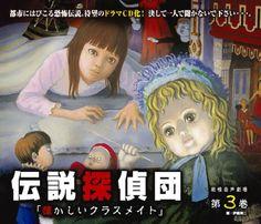 伝説探偵団 第3巻[ドラマCD]―戦慄音声劇場 2008年 ジャケットイラスト