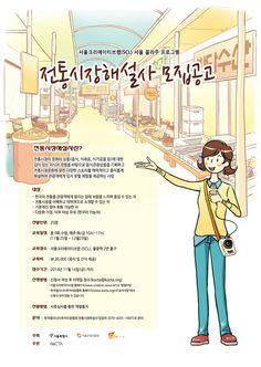 """전통시장해설사! 라고 들어보셨나요?   서울 꼴라주 프로그램에 선정된 한국컬리너리투어리즘협회에서는 음식관광상품을 기획하고 전통시장문화에 얽힌 다양한 스토리를 매력적이고 흥미롭게 소개할 """"전통시장해설사""""를 모집합니다.  특히, 다문화 가정이나 이주여성 등 우리사회에서 소외될 수 있는 분들도 함께 할 수 있는 의미있는 프로그램이 될 거 같네요.  꼴라주 프로그램을 통해 처음 세상에 나오게 될 제1호(로봇인가요?) 전통시장해설사가 되어 보시겠어요?"""