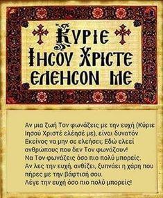 Λόγοι πνευματικοί Orthodox Prayers, Orthodox Christianity, Funny Greek, Big Words, Religious Images, Prayer Board, Greek Quotes, Christian Faith, Gods Love