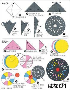 七夕飾りの作り方まとめ | WEBOO[ウィーブー] 自分でつくる。 Paper Pop, Diy Paper, Paper Crafts, Kirigami, Art For Kids, Crafts For Kids, Japanese Origami, Art Japonais, Butterfly Crafts