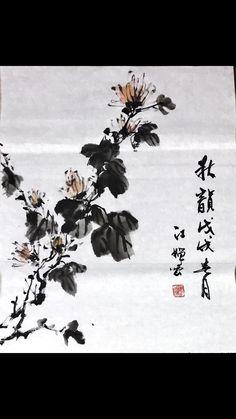江嬋雲 Sandy Chinese Brush, Chinese Art, Pig Art, Chinese Painting, Ink Painting, Chrysanthemum, Tattoo Art, Eye Candy, Watercolor