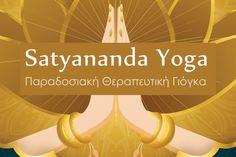 "<p style=""text-align:justify"">*Η Yoga και η Αγιουρβέδα είναι αδελφές επιστήμες, οι οποίες κατά την διάρκεια των αιώνων αναπτύχθηκαν παράλληλα και επηρέασαν η μια την άλλη. Είναι αναπόσπαστα μέρη του συστήματος της Βεδικής γνώσης, της οποίας θεμελιώδη αρχή είναι ότι όλο το σύμπαν είναι ένας Εαυτός και ότι το κλειδί για την κοσμική γνώση βρίσκεται στο μυαλό και στις καρδιές μας.*</p>  <p style=""text-align:justify"">Η Yoga είναι ο Δρόμος που ενώνει το μέσα με το έξω, το ανώτερο εαυτό με τον…"