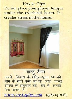 Vastu #Tips #temple #pooja #room #prayer #Beam Www.vastupluscom Part 23