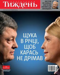 Український тиждень № 21 (341)
