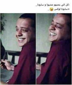 Funny Picture Jokes, Jokes Pics, Memes Funny Faces, Funny Qoutes, Some Funny Jokes, Funny Pictures, Arabic Memes, Arabic Funny, Funny Arabic Quotes