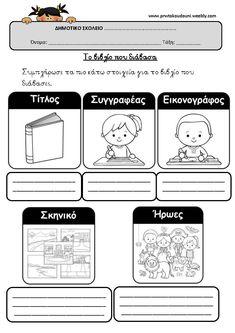 Grammar Exercises, Material Board, Greek Language, Cerebral Palsy, School Psychology, Kids Education, Worksheets, Classroom, Teacher