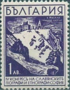 Stamp%3A%20Bulgaria's%20highest%20Mountain%20-%20Musala%202925%20m%20(Bulgaria)%20(4th%20Congress%20of%20Slavic%20Geographer%20and%20Ethnographer)%20Mi%3ABG%20304%2CSn%3ABG%20301%2CYt%3ABG%20287%20%23colnect%20%23collection%20%23stamps