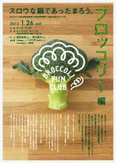 BROCCOLI FUN CLUB Artdirector_Shiori ADACHI