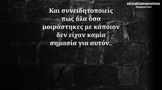 #stixakia #quotes Και συνειδητοποιείς πως όλα όσα μοιράστηκες με κάποιον δεν είχαν καμία σημασία για αυτόν.. Some Good Quotes, Sweet Quotes, Time Quotes, Some Words, Poetry Quotes, Life Is Good, Wonderful Life, Affirmations, Meant To Be