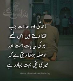 To toughen me up, he would say baloch ki beti ho tum. Oh Lord, grant my father a palace in Jannah Love My Parents Quotes, Mom And Dad Quotes, Daughter Love Quotes, I Love My Parents, Family Love Quotes, Father Quotes, Ego Quotes, Urdu Quotes, Poetry Quotes