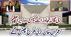 وزیراعظم عمران خان بری طرح پھنس گئے ،بنی گالہ تجاوزات کیس Imran Khan, Pakistan News, Prime Minister, News From Pakistan