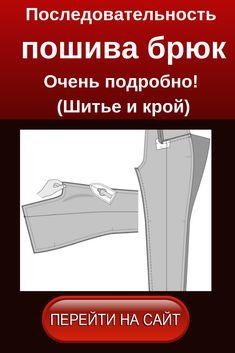 Как сшить брюки. Пошив классических женских брюк. Технология обработки брюк Подробное описание на сайте!  #урокишитья #выкройки #шитьедляначинающих #кройкаишитье