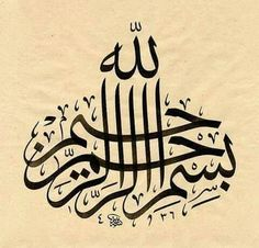 Musa Akkaya, Hat Sanatı Bismillah Calligraphy, Arabic Calligraphy Art, Arabic Art, Calligraphy Letters, Syria Flag, Plafond Design, Islamic Paintings, Islamic Patterns, Diy Art Projects
