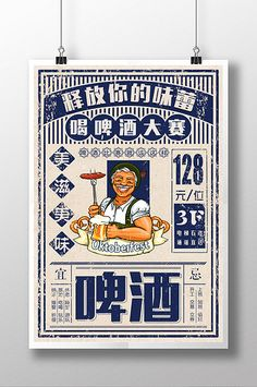 Food Poster Design, Graphic Design Posters, Graphic Design Inspiration, Chinese Design, Japanese Graphic Design, Web Design, Retro Design, Design Package, Design Typography