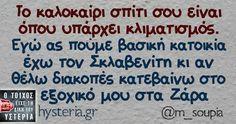 """Ο Τοίχος της Υστερίας on Instagram: """"#m_soupia #hysteria_gr"""" Me Quotes, Funny Quotes, Try Not To Laugh, Laugh Out Loud, Jokes, Lol, Humor, Greeks, Laughing"""
