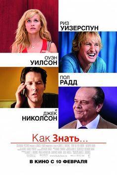 Как знать... — КиноПоиск