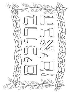 דפי צביעה להורדה - חגים ומועדים - סוכות - ברוכים הבאים לסוכה - אמוס ישראל - עבודות יצירה יצירות לקיץ חימר קל מלאכת יד