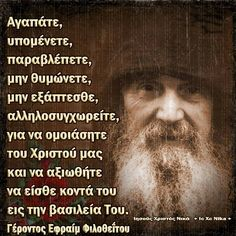 Φωτογραφία της Μαριάννα Χριστίδου. Arizona, Philosophy Quotes, Orthodox Christianity, Greek Quotes, My Prayer, Spiritual Life, Note To Self, Christian Faith, Good Advice