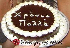 Σοκολατόπιτα εύκολη #sintagespareas Tiramisu, Ethnic Recipes, Food, Essen, Meals, Tiramisu Cake, Yemek, Eten