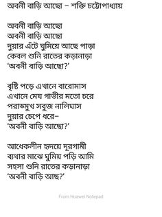 24 Best poem of bangla images in 2019 | Bangla quotes