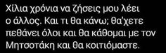 Funny Greek Quotes, Funny Quotes, Bright Side Of Life, Lol, It's Funny, True Words, Laughing, Me Quotes, It Hurts