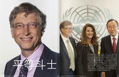 Article on the Bill & Melinda Gates Foundation  比尔及梅林达·盖茨基金会(Bill & Melinda Gates Foundation)是微软公司创始人比尔·盖茨及其妻子梅林达·盖茨于2000年1月成立并资助的全球最大的慈善基金会。该基金会的总部位于美国华盛顿州西雅图市,现由首席执行官杰夫·莱克斯和联席主席威廉·盖茨,即比尔·盖茨的父亲共同打理。比尔及梅林达·盖茨基金会拥有约270亿美元的总资产,且每年都会捐赠其全部财产的5%,用于帮助贫困人民改善健康状况,并保障资源匮乏人群能够获得应有的求学机会,进而促进全球卫生和教育领域的平等。