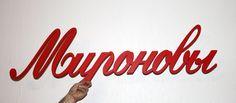 """Оригинальный декор из дерева (декоративные слова и буквы для оформления помещений, мероприятий  и фотосессий) на заказ в Иваново от компании """"Мистер Фрезер"""" (Mr. Frezer - wood & decor)"""