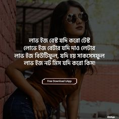 love quotes in bengali, love quotes bangla, love status bengali, bengali caption for love, heart touching love quotes in bengali, love status bangla, romantic quotes in bengali, bengali love caption for fb dp Love Quotes In Bengali, Thoughts, Ideas