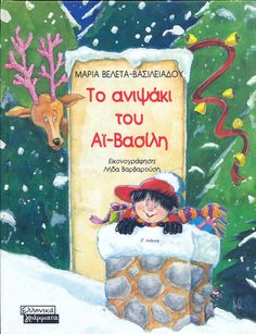 Flipsnack is a digital catalog maker that makes it easy to create, publish and share flipbooks. Upload a PDF or design from scratch flyers, magazines, books and more. Christmas Books, Christmas Crafts, Greek Language, Preschool Education, Christmas Printables, Craft Activities, Audio Books, Fairy Tales, Projects To Try